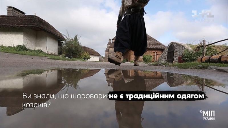 Скарби нації. Шаровари не є традиційним одягом козаків