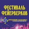 Фестиваль Фейерверков | Омск | 3 августа 2019