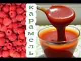 МАЛИНОВАЯ КАРАМЕЛЬ) caramel from raspberry.