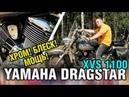 Японский Харлей Yamaha DRAGSTAR 1100 ХОЧУ ЛИ Я БАЙК