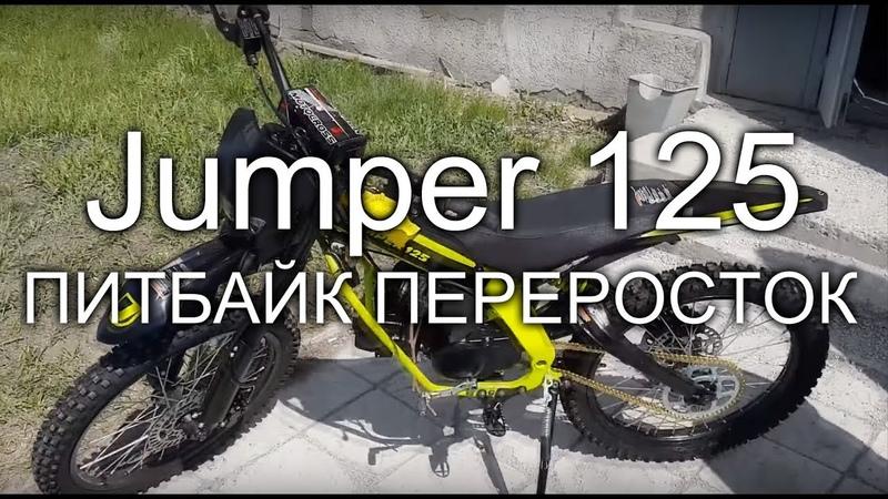 Jumper 125 питбайк переросток ЖИЗНЬ ЗА 40