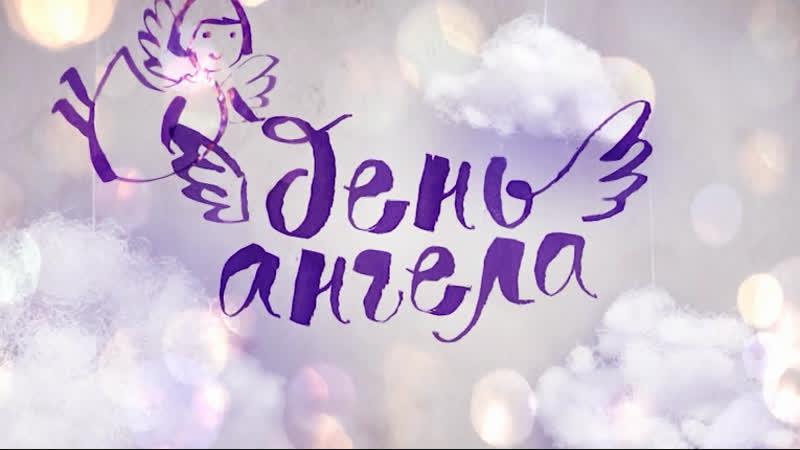 День ангела смотрите на Пятом канале (18.10)