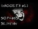 SCP Sedition SCP 035 Маска одержимости Кассета 01 Русская озвучка