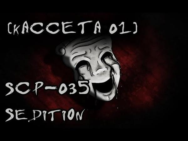 SCP Sedition - SCP-035 Маска одержимости [Кассета 01] (Русская озвучка)