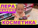 Девочка в магазине косметики. Лера в магазине косметики. Детская косметика.