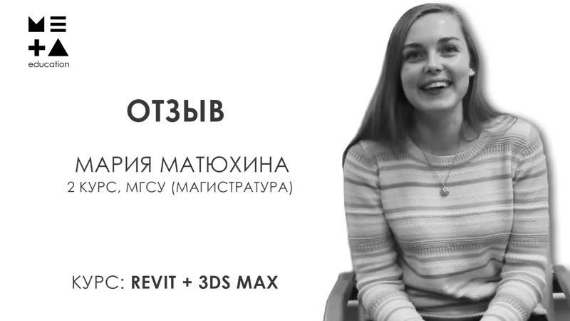 Отзыв нашей выпускницы Мария Матюхина (Revit3Ds Max)
