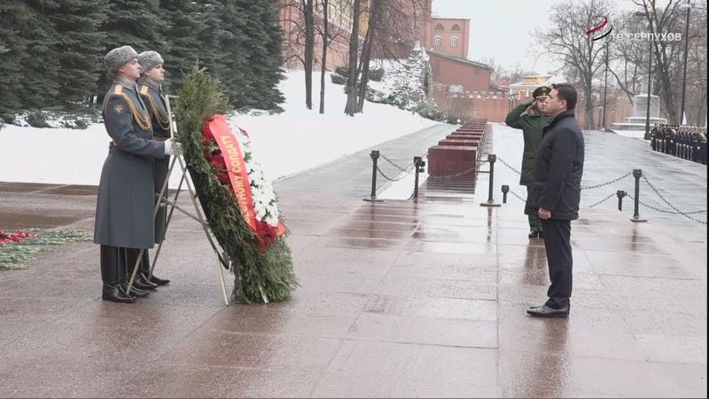 Андрей Воробьев в составе правительственной делегации возложил цветы к Могиле Неизвестного Солдата