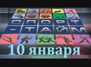 """Спорт-тайм"" от 10 января 2019 года, ТК ""Волга"""