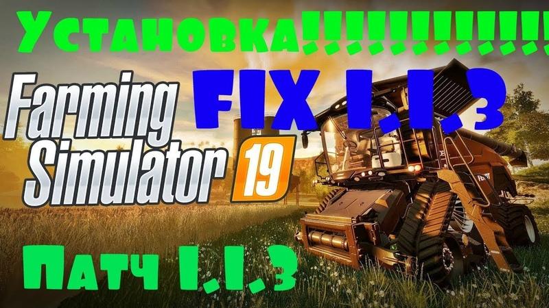 Играть по сети на пиратке Farming Simulator19 Установка патча 1 1 3 и FIX1 1 3