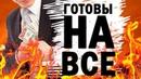 Мы и вообразить не могли на что способна Единая Россия / Хакасию сжигают во вред Коновалову