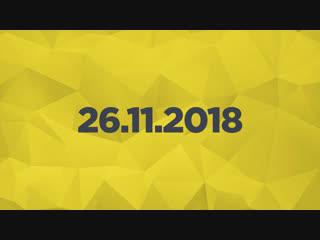 Игровые новости 26.11.2018