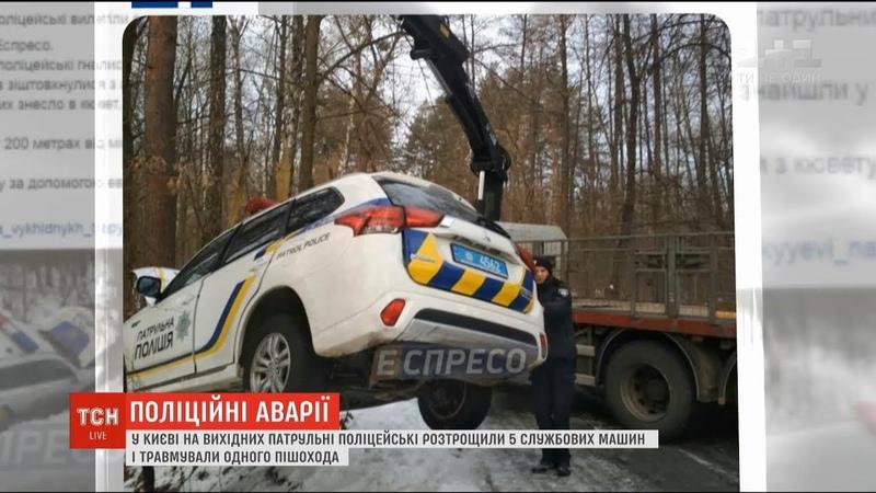 У Києві на вихідних патрульні розтрощили 5 службових машин