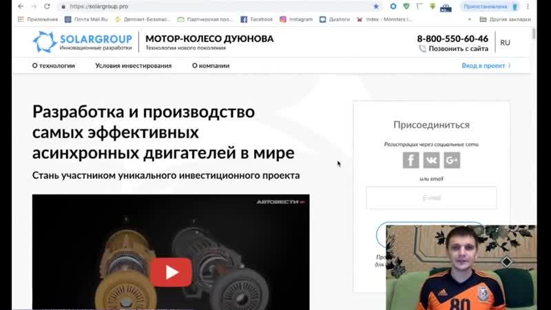 Разбор Проекта Моторы Дуюнова, Почему Проект Дуюнова НЕ ПИРАМИДА
