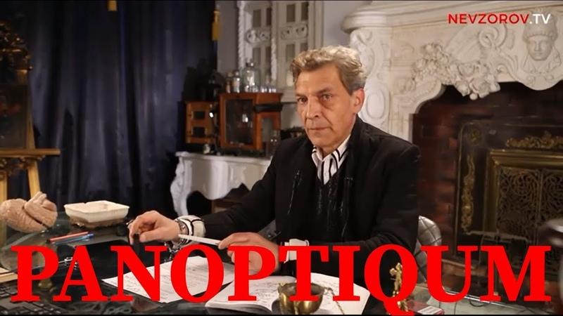 Невзоров и Немзер в программе Паноптикум на тв Дождь из студии Nevzorov.tv эфир 04.07.2019