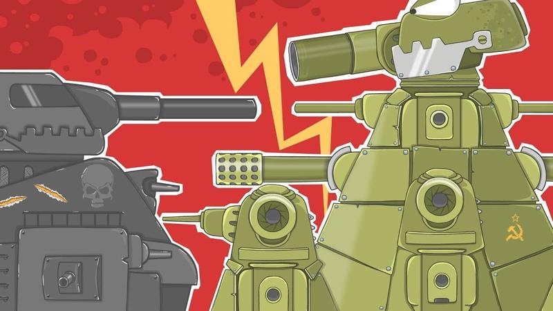 Битва КВ44 против Машины Смерти (Большой мульт) [wot-vod.ru]