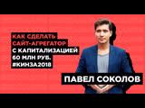 ПАВЕЛ СОКОЛОВ - Как создать сайт агрегатор с доходом 3.000.000+ руб. - КИНЗА 2018