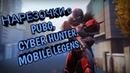 Нарезочки с PUBG Cyber Hunter и Mobile Legens