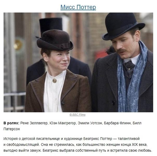 Настоящие истории любви, которые показали в кино
