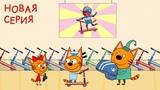 Три кота - Самокат - 99 серия