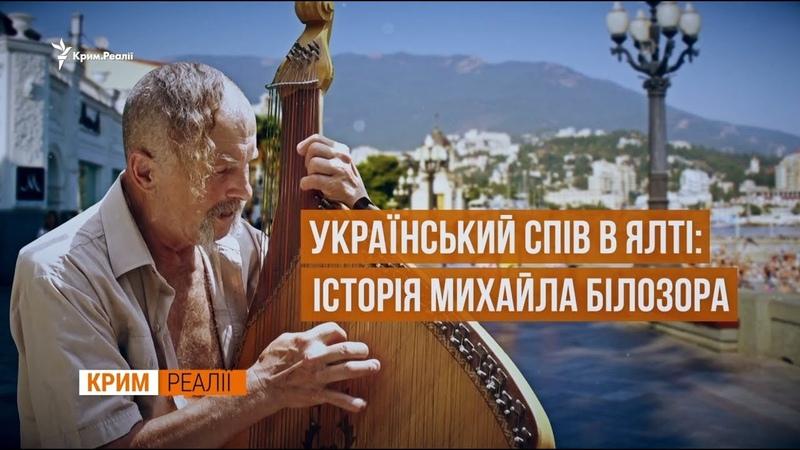 Вирвали чуба за українську мову | Крим.Реалії