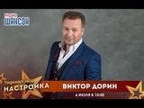Звездный завтрак с певцом Виктором Дориным (Петлюрой)