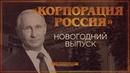 Корпорация Россия. Новогодний выпуск Crimsonalter