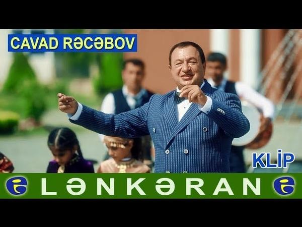 Cavad Recebov - Lenkeran | Official Video | 2019