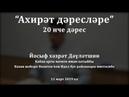 Ахирәт дәресләре 20 нче дәрес Йосыф хәзрәт Дәүләтшин