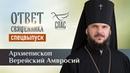 ОТВЕТ СВЯЩЕННИКА АРХИЕПИСКОП ВЕРЕЙСКИЙ АМВРОСИЙ