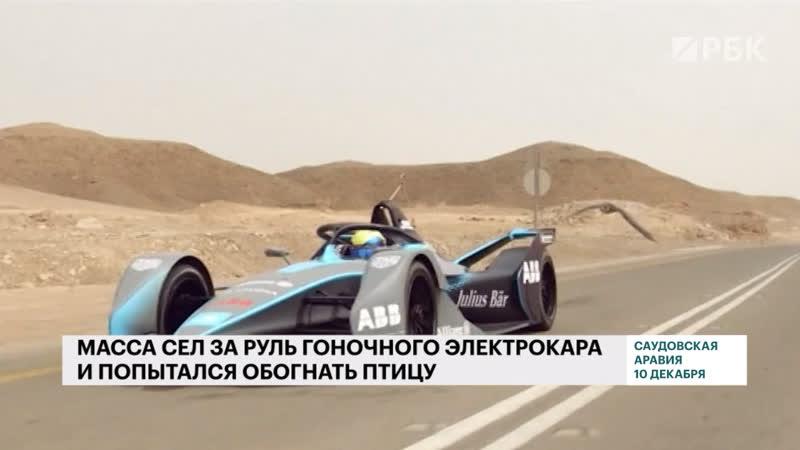 Сапсан против гонщика Формулы