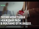 Песня Монеточки «Каждый Раз» в рекламе от М.Видео [Рифмы и Панчи]