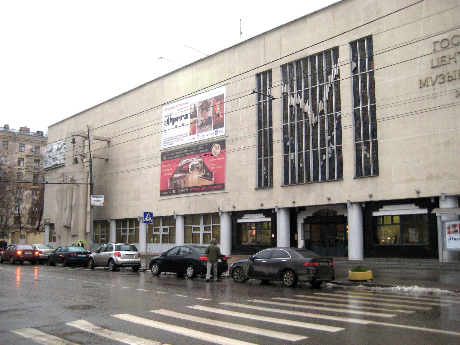 Всероссийское музейное объединение музыкальной культуры имени М. И. Глинки
