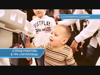 Город Роботов в Санкт-Петербурге в ТРК