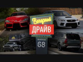 Вечерний Драйв #68 - Наконец-то показали Супру и другие автомобильные истории