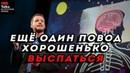 ЕЩЁ ОДИН ПОВОД ХОРОШЕНЬКО ВЫСПАТЬСЯ - Джефф Айлифф - TED на русском