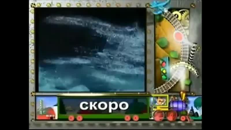 Реклама, анонсы и окончание эфира (НТВДетский мир, 01.06.2012)