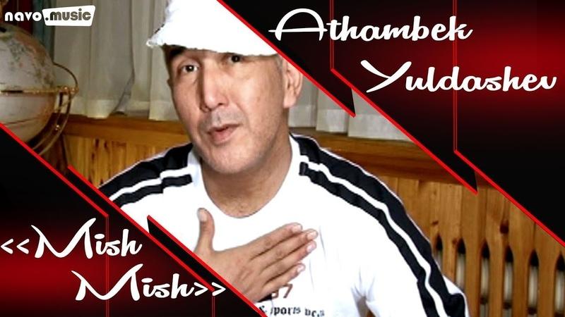 Athambek Yuldashev - Mish mish l Атхамбек Юлдашев - Миш миш
