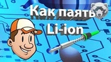 Как паять аккумуляторы Li-ion
