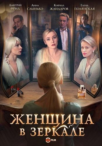 Женщина в зеркале (мини-сериал) 2018  смотреть онлайн