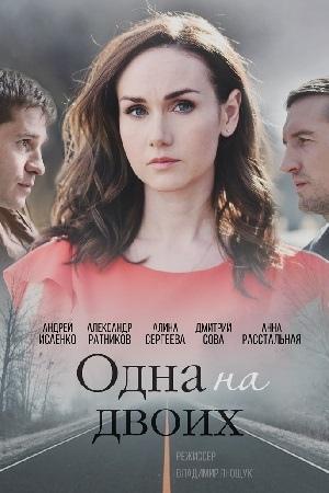 Одна на двоих (сериал 2018 – ...)  смотреть онлайн