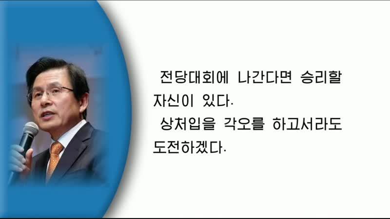 《파멸을 자초하는 자유한국당의 거짓선동》-남조선인터네트신문에 실린 글- 외 1건