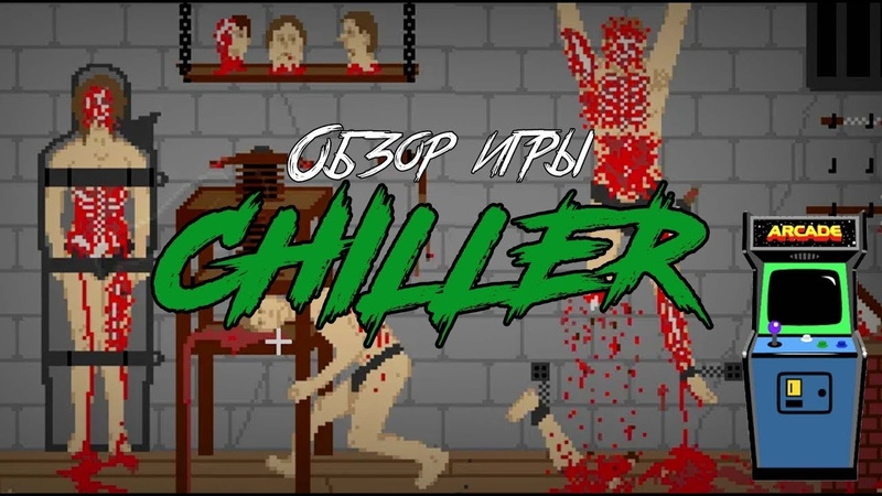 DHG 16 Обзор игры Chiller для аркад (квинтэссенция бессмысленного насилия)
