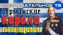 Германские короли Греции Познавательное ТВ Артём Войтенков