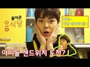 YONGSEOK 돌아온 용식당 EP04 아이돌 샌드위치 도전