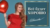 ПРЕМЬЕРА ПЕСНИ! Всё будет хорошо - Наталия Иванова feat Варчун (lyrics video)