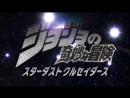 JoJo's Bizarre Adventure: Stardust Crusaders - End of The World [60 FPS 1080HD]