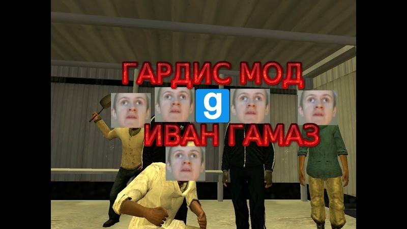 Иван Гамаз играет в Гардис мод