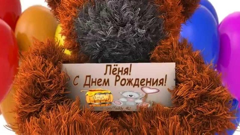 Леонид! С Днем Рождения! vk.comTeddy_4U