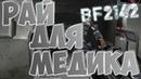 Рай для медика BF2142
