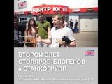 2-й Слёт блогеров столярного мира!